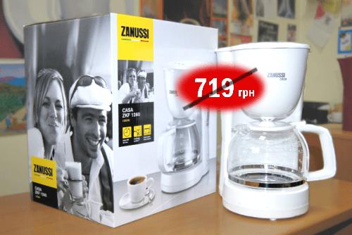 Кофеварка ZANUSSI (кликнуть для перехода)