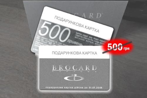 Подарочная карта BROCARD (кликнуть для перехода)