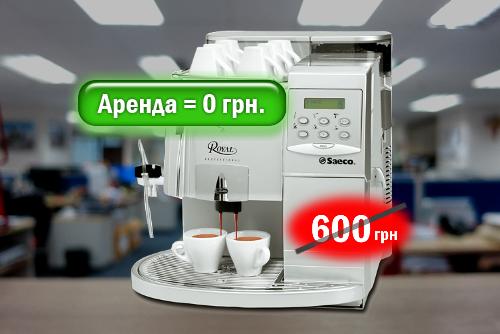 Аренда Кофеварки БЕСПЛАТНО (кликнуть для перехода)